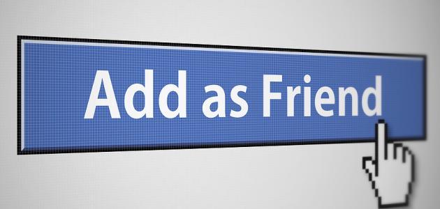 صورة جديد إلغاء حظر طلبات الصداقة