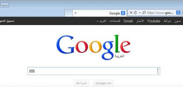 صورة جديد كيف تجعل جوجل على الصفحة الرئيسية