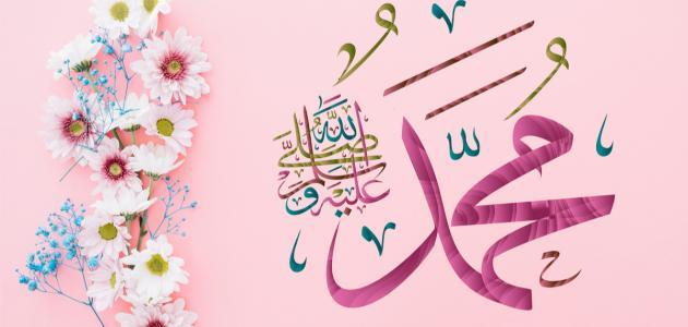 صورة جديد فضائل الصلاة على النبي محمد صلى الله عليه وسلم