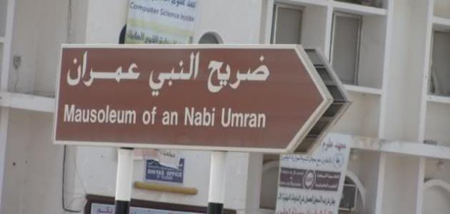صورة جديد أين يوجد قبر النبي عمران