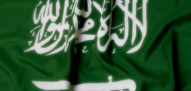 صورة جديد متى تأسست السعودية