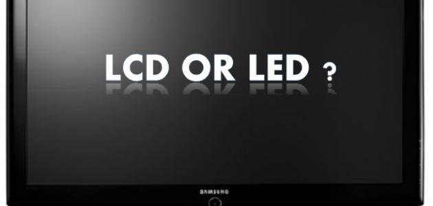 صورة جديد الفرق بين شاشة lcd و led