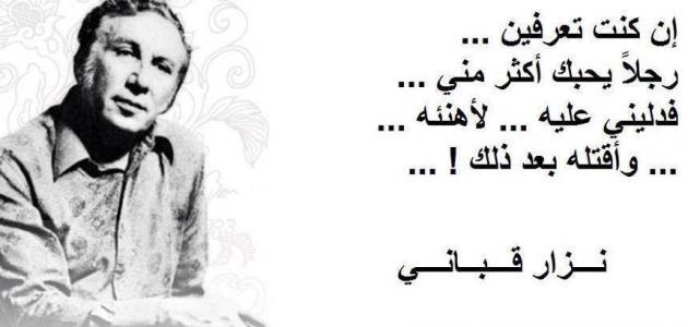 صورة جديد حياة الشاعر نزار القباني
