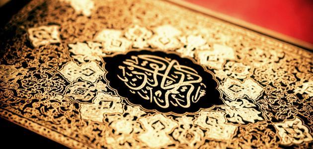 صورة جديد أهمية القرآن الكريم