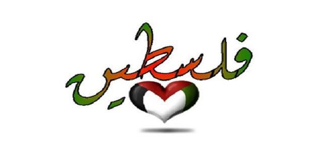 صورة جديد بحث عن فلسطين