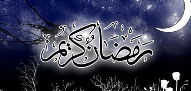 صورة جديد متى فرض صيام شهر رمضان المبارك