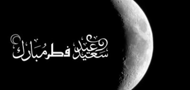 صورة موضوع عن عيد الفطر
