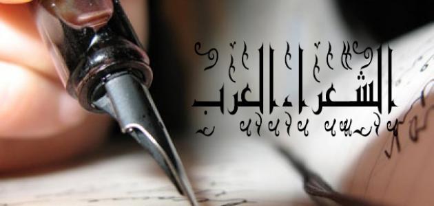 صورة أهم شعراء العرب