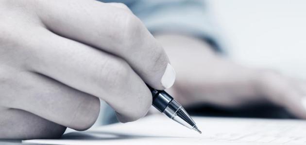 صورة كيف أكتب طلب توظيف