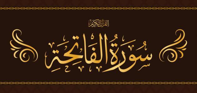 صورة بحث عن فضل سورة الفاتحة