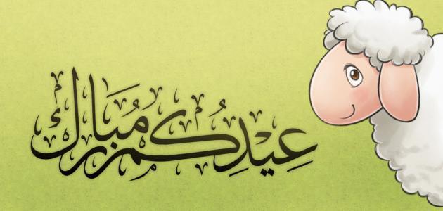 صورة سنن عيد الأضحى المبارك
