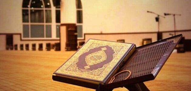 صورة بحث عن القرآن الكريم