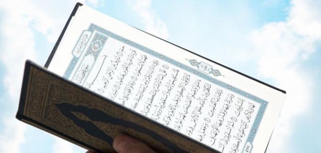 صورة كيف تتعلم قراءة القرآن بطريقة صحيحة