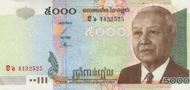 صورة ما نوع العملة لمملكة كمبوديا