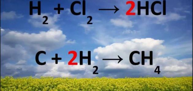صورة كيفية وزن المعادلة الكيميائية