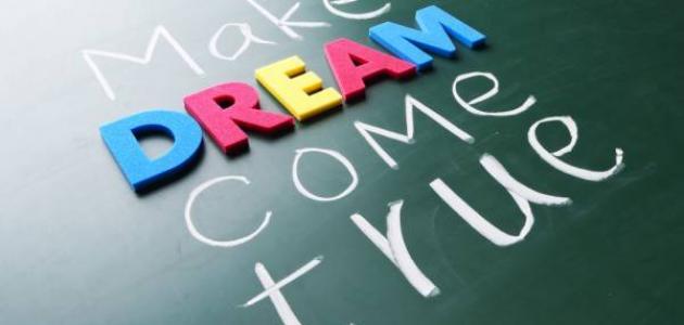صورة كيف تحقق حلمك المستحيل