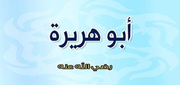 صورة أبو هريرة رضي الله عنه