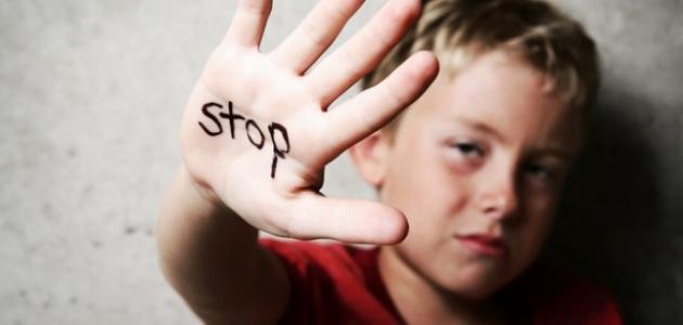 صورة العنف ضد الأطفال وآثاره النفسية والاجتماعية