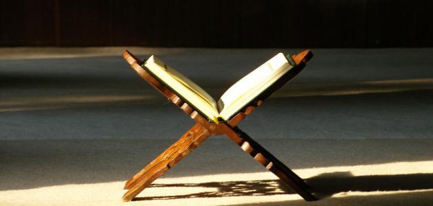 صورة كيفية ختم القرآن