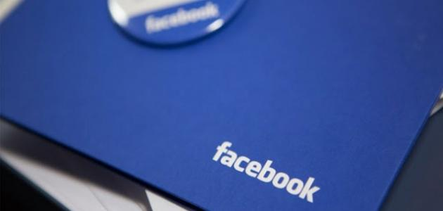 صورة طريقة إرجاع حساب الفيس بوك المعطل
