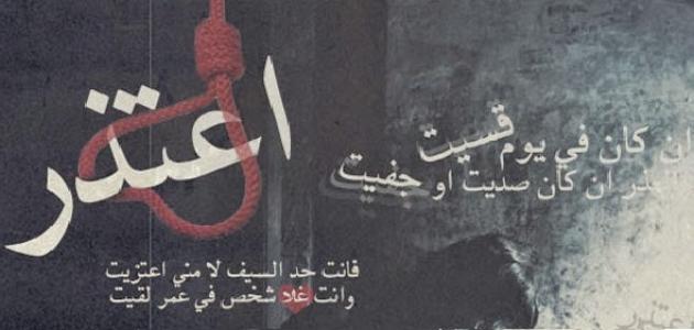 صورة رسائل حب واعتذار