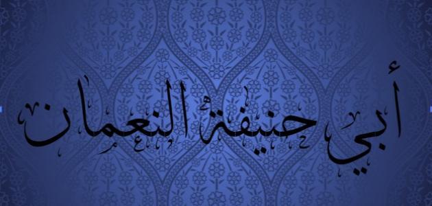 صورة معلومات عن أبي حنيفة النعمان