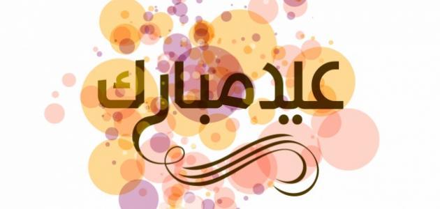 صورة كلام عن العيد السعيد