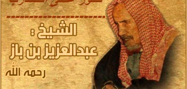 صورة بحث عن الشيخ عبدالعزيز بن باز