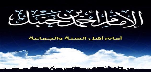 صورة من هو أحمد بن حنبل