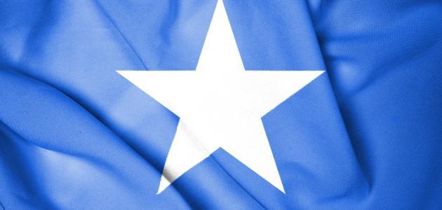 صورة ما اسم عاصمة الصومال