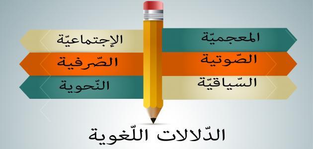 صورة علم الدلالة في اللغة العربية