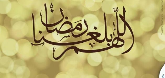 صورة كلمات عن شهر رمضان