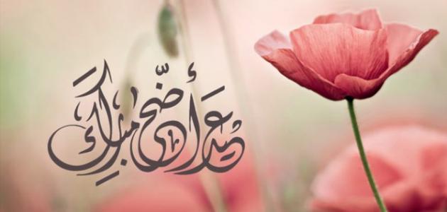 صورة أجمل العبارات لعيد الأضحى
