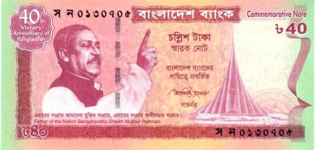صورة ما اسم عملة بنجلاديش