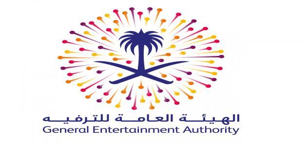 صورة الهيئة العامة للترفيه في السعودية
