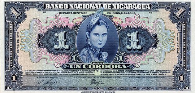 صورة ما هي عملة نيكاراغوا