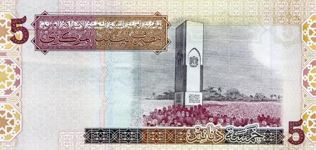 صورة ما عملة ليبيا