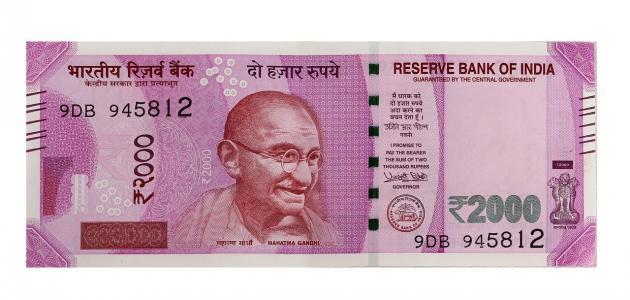 صورة ما اسم العملة الهندية