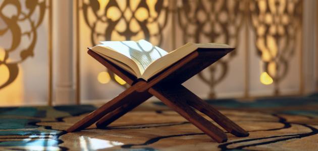 صورة أول من جهر بالقرآن الكريم