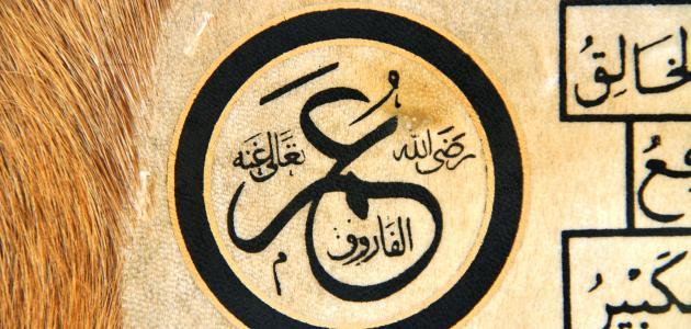 صورة من حكم عمر بن الخطاب