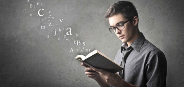 صورة كيف تتعلم لغة جديدة بسرعة