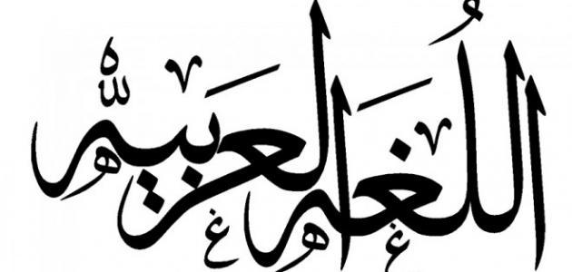 صورة كيف تتعلم اللغة العربية بسهولة