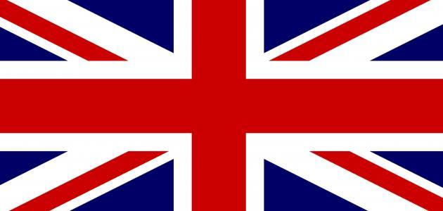صورة ما هو علم بريطانيا