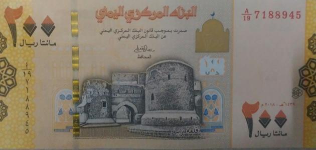 صورة ما عملة اليمن
