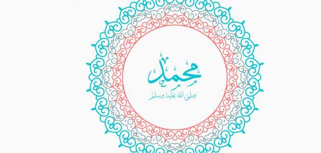 صورة كلام عن النبي محمد