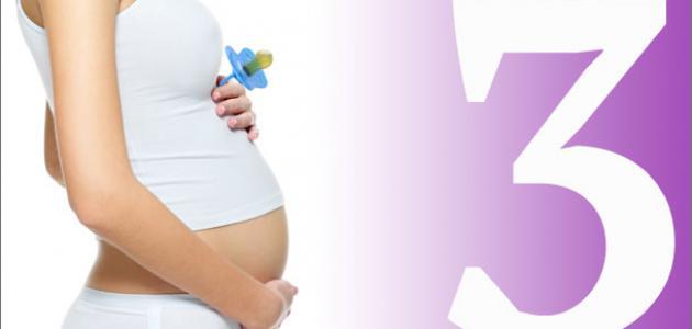 صورة نصائح للحامل في الشهر الثالث