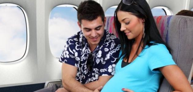 صورة سفر الحامل بالطائرة في الشهر السادس