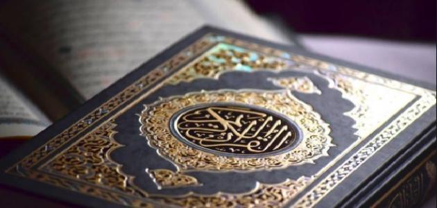 صورة ما الفرق بين معجزات الرسل ومعجزة القرآن الكريم