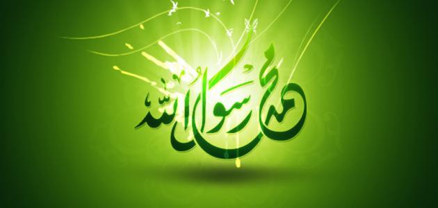صورة مدح النبي محمد