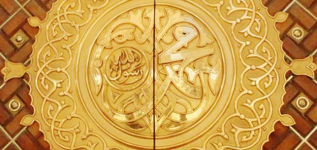 صورة قصائد في مدح الرسول صلى الله علية وسلم